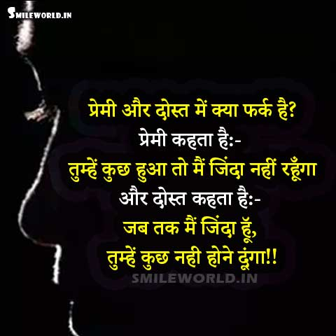 Premi Dost Lover and Friends Quotes Sayings in Hindi