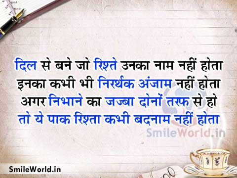 Family Quotes Images In Hindi