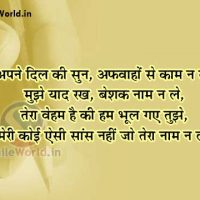Sad Miss You Love Shayari in Hindi SMS With Images