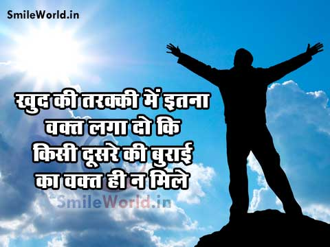 Success Quotes in Hindi for Students Images
