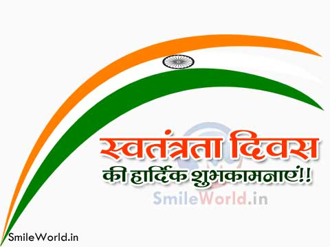 Swatantrata Diwas Hindi Greetings and Images