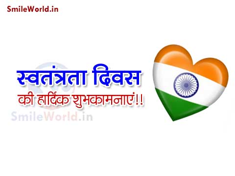 Swatantrata Diwas Wishes in Hindi With Images