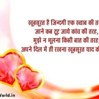 Yaad Love Shayari in Hindi for Girlfriend With Images