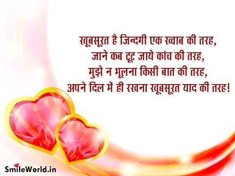 Yaad Love Shayari in Hindi for Girlfriend With Images