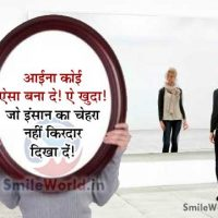 Aaina Quotes Best Sayings on Face Chehra in Hindi
