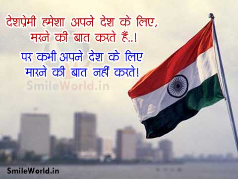 Best Desh Bhakti Quotes in Hindi with Images