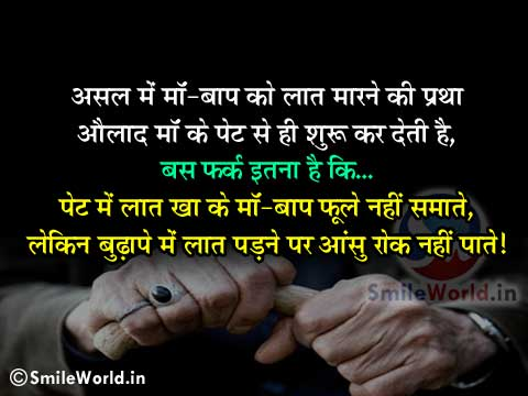 Best Mother Father Quotes In Hindi Maa Baap Ka Dukh Dard