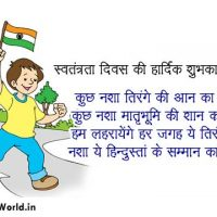 Best Wishes for Independence Day Shayari in Hindi