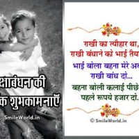 Cute Raksha Bandhan Rakhi Greeting Messages in Hindi