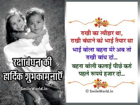 Cute Raksha Bandhan Rakhi Greeting Messages In Hindi