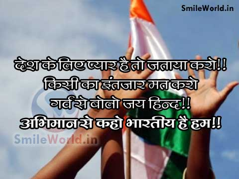 Desh Bhakti Patriotic Quotes in Hindi with Images