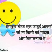 Face Chehra Quotes in Hindi Great Thoughts