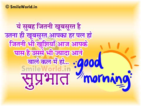 Good Morning Shayari in Hindi Font With Images