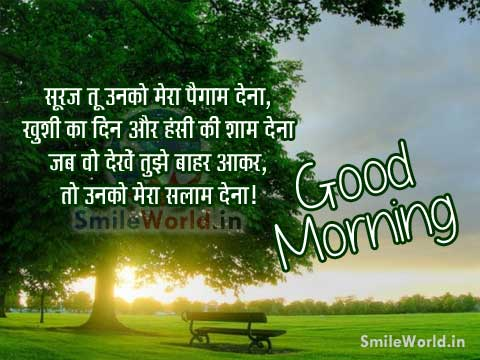 Image result for good morning images for lover in hindi