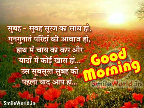 Good Morning Shayari in Hindi for Girlfriend