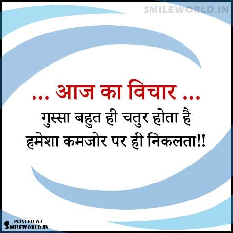 Gussa Anger Quotes Aaj Ka Vichar in Hindi