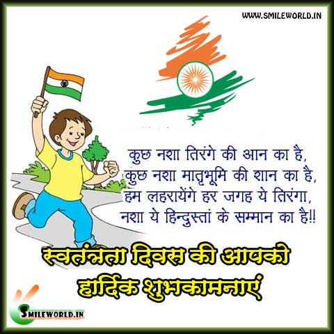 Happy Independence Day Wishes Images in Hindi
