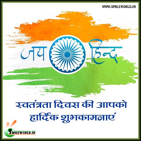 Independence Day of India Wishes in Hindi Images