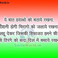 India Patriotic Desh Bhakti Shayari in Hindi