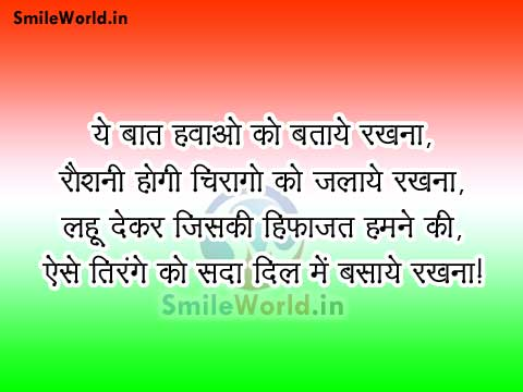 India Patriotic Desh Bhakti Shayari in Hindi