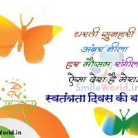 Indian Independence Day 15 Aug Wishes Images