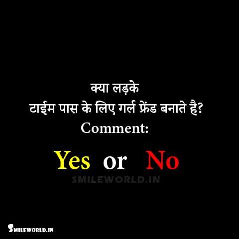Kya Ladke Time Pass Ke Liye Girlfriend Banate Hai Comment Fast Questions in Hindi