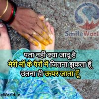 Maa Ke Pair Best Motivational Quotes in Hindi on Mother