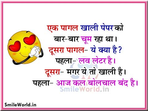 Pagal Lover Jokes in Hindi Images for Facebook Status