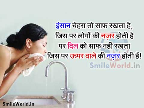 Positive Thinking Face and Heart Quotes in Hindi