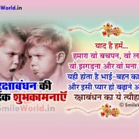 Rakhi Raksha Bandhan Wishes in Hindi Greeting Cards Images