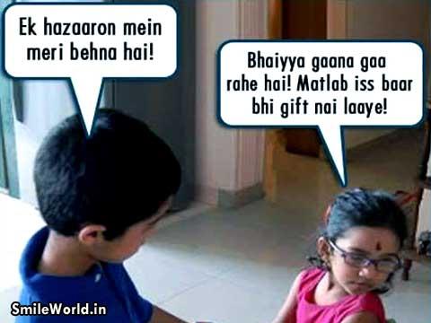 Raksha Bandhan Funny Pictures in Hindi for Facebook