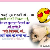 Raksha Bandhan Funny Shayari in Hindi for Girlfriend