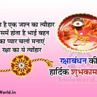 Raksha Bandhan Ki Hardik Shubhkamnaye in Hindi