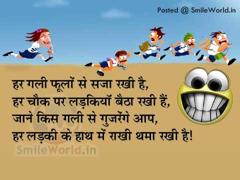Raksha Bandhan Rakhi Funny Hindi Shayari for Boys