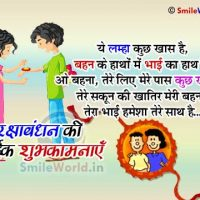 Raksha Bandhan Rakhi Wishes for Sister in Hindi