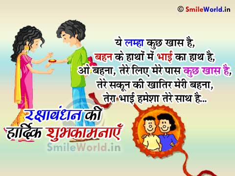 Raksha bandhan rakhi wishes for sister in hindi images raksha bandhan rakhi wishes for sister in hindi altavistaventures Choice Image