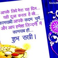 Raksha Bandhan Wishes for Brother in Hindi