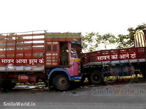 Sawan Aaya Jhoom Ke Funny Hindi Images for Facebook
