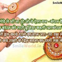 Sister to Brother Raksha Bandhan Poem in Hindi for Bahen