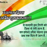 Swatantrata Diwas Wishes Desh Bhakti Shayari in Hindi