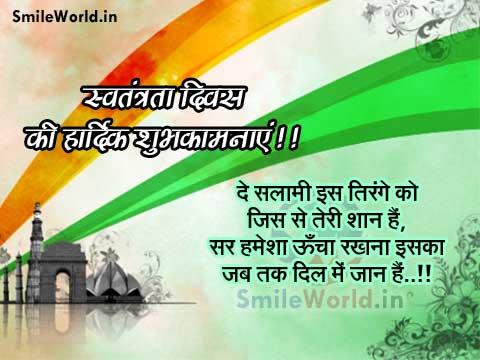 Swatantrata Diwas Wishes Desh Bhakti Shayari in Hindi