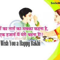 Wish You a Happy Rakhi Hindi Wishes Images