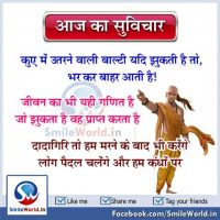 Aaj Ka Suvichar in Hindi for Facebook Status Update