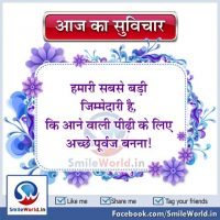 Aaj Ka Suvichar in Hindi for Whatsapp Profile Photo