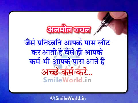 Ache Karam Quotes in Hindi and Anmol Vachan