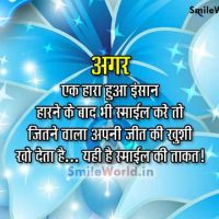 Motivational Muskan Smile Quotes in Hindi with Images