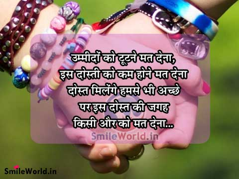 Best Dosti Friendship Shayari in Hindi With Images