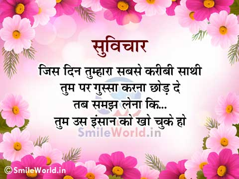 Relationship Quotes Best Suvichar in Hindi For Facebook Post
