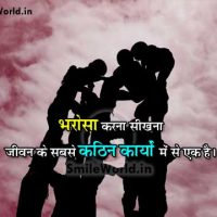 Bharosa Karna Sikhna Best Trust Quotes in Hindi