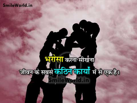 bharosa karna sikhna best trust quotes in hindi with images